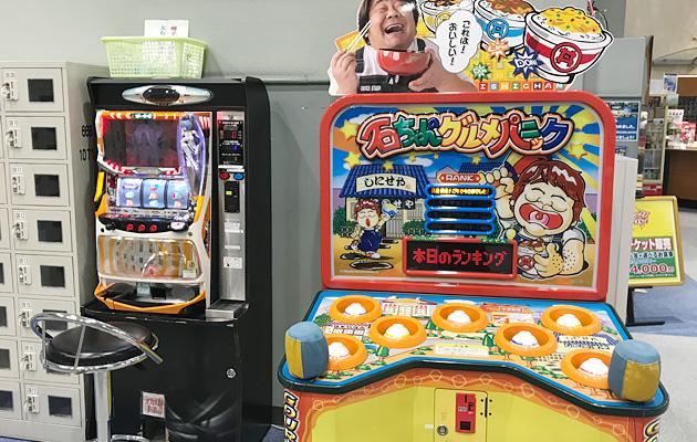 ゲームコーナー